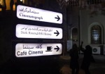کافه سینما,کافه سینما تهران,کافه سینما باغ فردوس,کافی شاپ موزه سینما