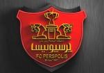 لوگوی پرسپولیس-پرچم پرسپولیس-آرم پرسپولیس-لوگوی پرسپولیس با ستاره-لوگوی جدید باشگاه پرسپولیس